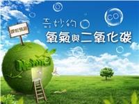 氣氣與二氧化碳