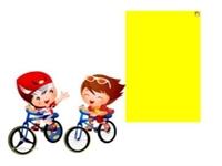 一起騎單車