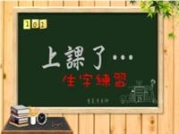 國語生字練習